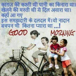 Shayari Hindi Good Morning Images