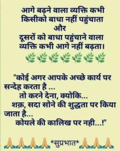 Shayari in Hindi Images Good Morning