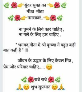 Shayari in Hindi for Good Morning