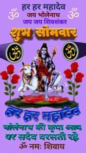 Shiv Somwar Good Morning Images