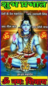 Shiva Suprabhat Photos