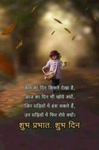 Shubh Din Good Morning Quotes in Hindi
