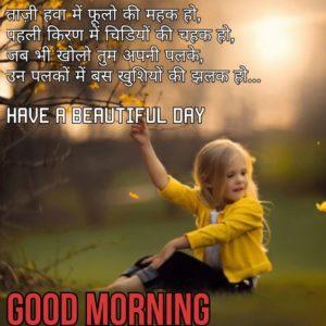 Subah Ki Good Morning Shayari Image in Hindi