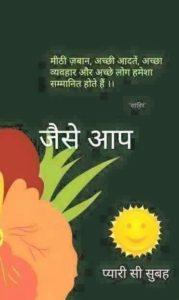 Subah Morning Hindi Quotes