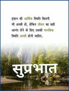 Subah Savera Good Morning Anmol Vachan in Hindi
