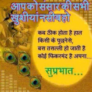 Suprabhat Anmol Vachan Good Morning in Hindi