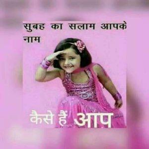 Suprabhat Good Morning Images Hindi Me