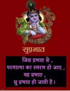 Suprabhat Good Morning Krishna Images