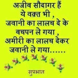 Suprabhat Good Morning Photos in Hindi