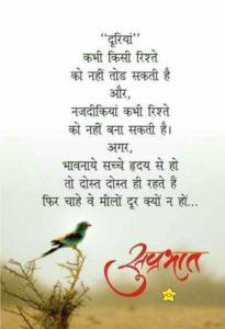 Suprabhat Good Morning Quotes in Hindi