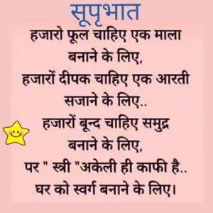 Suprabhat Good Morning Shayari in Hindi