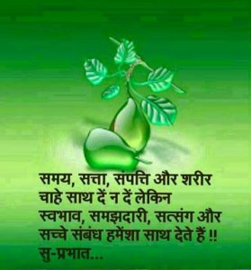 Suprabhat Good Morning Thoughts Hindi