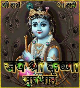 Suprabhat Jay Shree Krishna