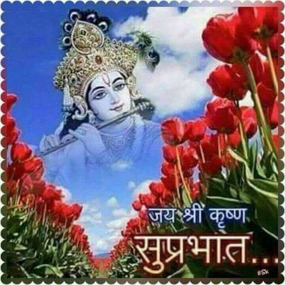 Suprabhat Krishna Good Morning Cute Image Lord