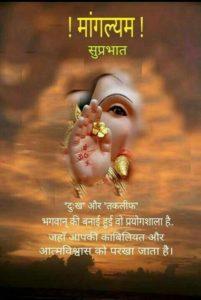 Suprabhat Suvichar Good Morning
