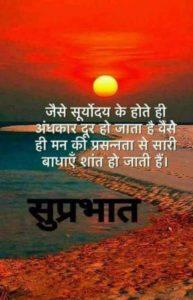 Suprabhat Suvichar Good Morning in Hindi