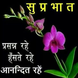 Suprabhat Wishes Good Morning Image Status