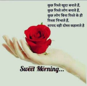 Sweet Good Morning Images in Hindi