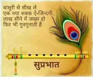 Sweet Hindi Good Morning Anmol Vachan