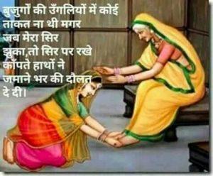 Whatsapp Good Morning Images Anmol Vachan in Hindi