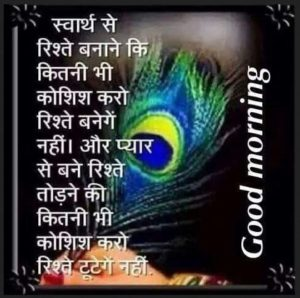 Whatsapp Good Morning Images in Hindi
