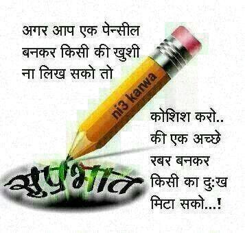 Inspirational Good Morning Image With Shayari In Hindi