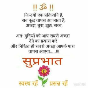 Whatsapp Images for Good Morning in Hindi
