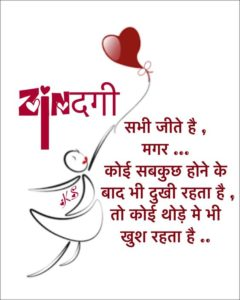 Zindgi Attitude Good Morning Image in Hindi