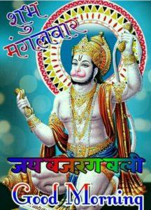 Bajrangbali Mangalwar Good Morning Photo
