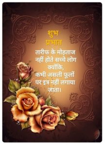 Best Good Morning Wishes Image in Hindi