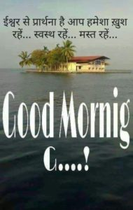 Best Wishes for Good Morning Image in Hindi