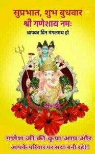Budhwar Good Morning Ganesh Images