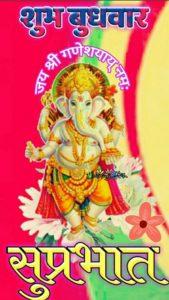 Budhwar Lord Ganesha Good Morning Image