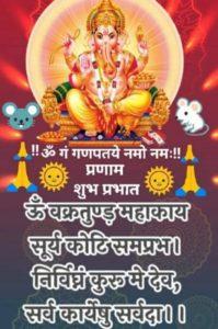 Ganesha Good Morning Images in Hindi