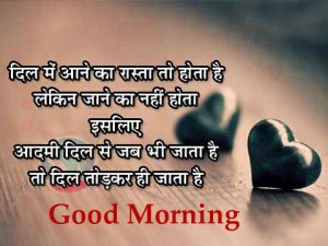 312 Good Morning Love Images In Hindi Photos Wallpapers