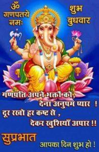 Good Morning Bhagwan Ganesh Image