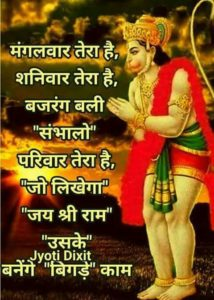 Good Morning Hanuman Ji Mangalwar Image