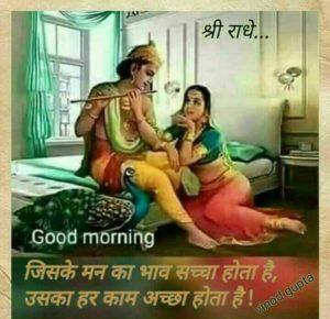 Good Morning Hindi Radhe Krishna Image