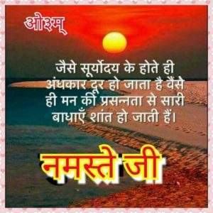 Good Morning Hindi Wishes Image