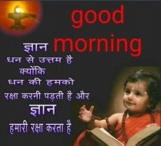 Good Morning Hindi WishesGood Morning Hindi Wishes