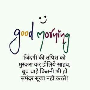 Good Morning Image for Shukrawar