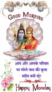 Good Morning Image of Somwar