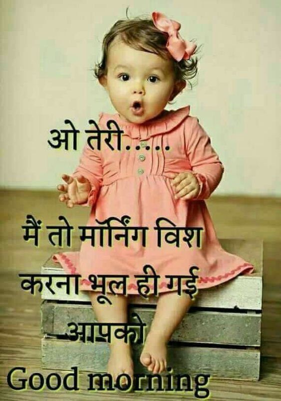 800 Cute Baby Girls Good Morning Images In Hindi
