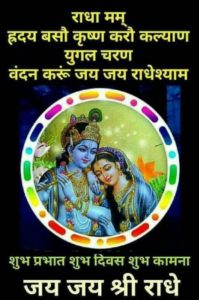 Good Morning Jai Radha Krishna Image