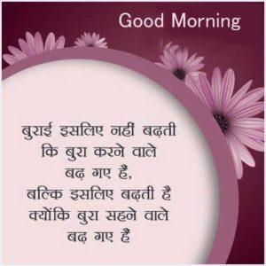 Good Morning Love Hindi Images