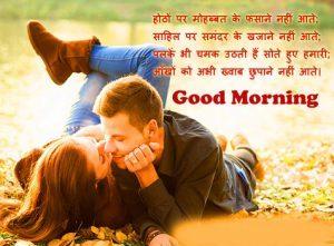 Good Morning Love Image Photos in Hindi