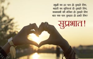 Good Morning Love Image in Hindi