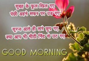 Good Morning Love Photos in Hindi
