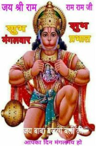 Good Morning Mangalwar Hanuman Ji Photo