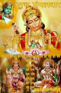 Good Morning Mangalwar Photo